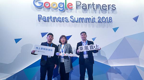 大咖云集!全球搜应邀参加2018 Google大中华区合作