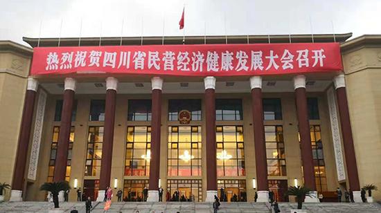四川省民营经济健康发展大会隆重召开 全球搜助