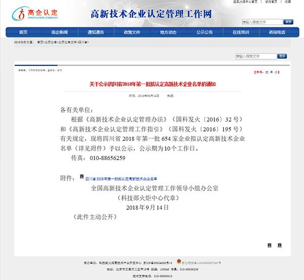 2018年12月01日 喜讯!成都谷道科技有限公司荣获
