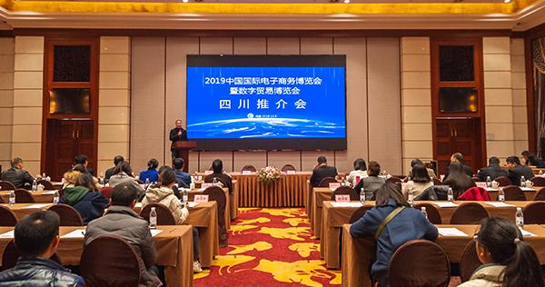 全球搜签约2019中国国际电子商务博览会暨数字贸