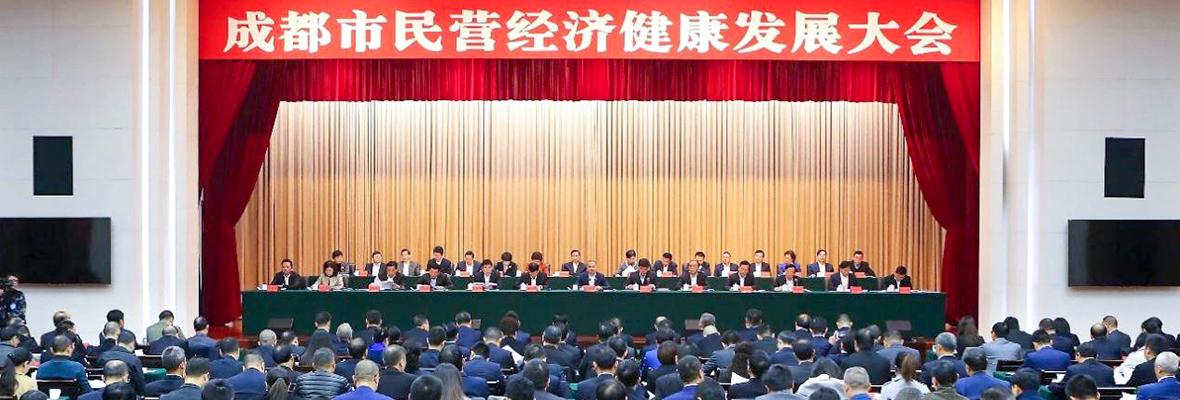 成都市民营经济健康发展大会召开,谷道科技总